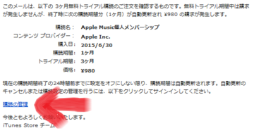 Apple_Music_Kaiyaku(1).PNG