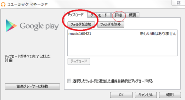 musicmanager_settei.PNG
